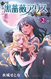 黒薔薇アリス 2 (プリンセスコミックス)