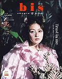 bis(ビス) 2019年9月号 [雑誌]