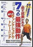 DVD>必ず成果がある7つの最強動作使えるファンクショナル・トレーニング (<DVD>)