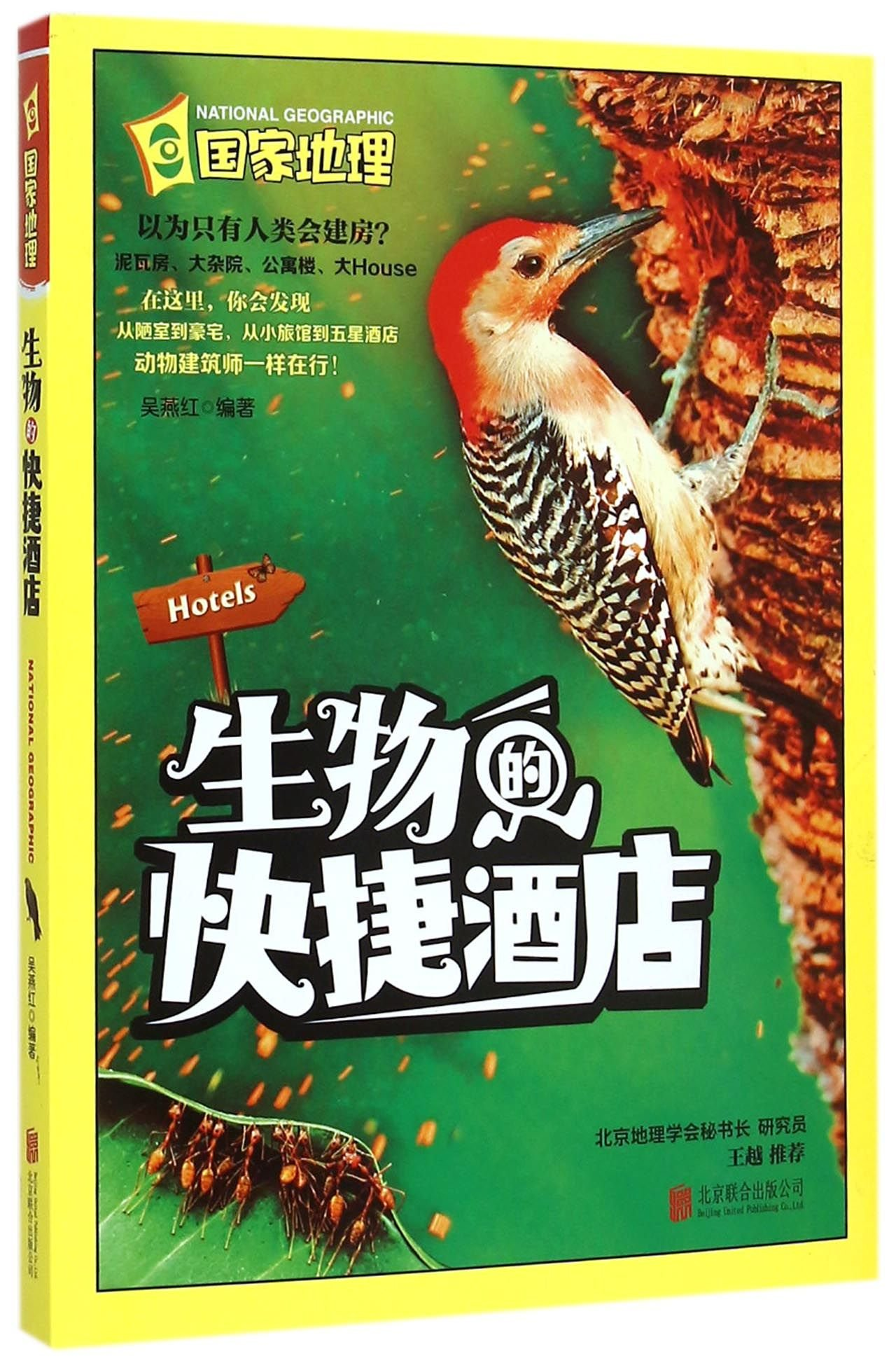 Download Quick Hotel Made by Organisms (Chinese Edition) pdf epub