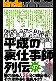 裏モノJAPAN★平成の裏仕事師列伝★闇の商売人26名の錬金術とその生き様を徹底ルポ!: ――天使のように大胆で悪魔のように細心に――