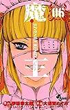 魔王 6―JUVENILE REMIX (少年サンデーコミックス)