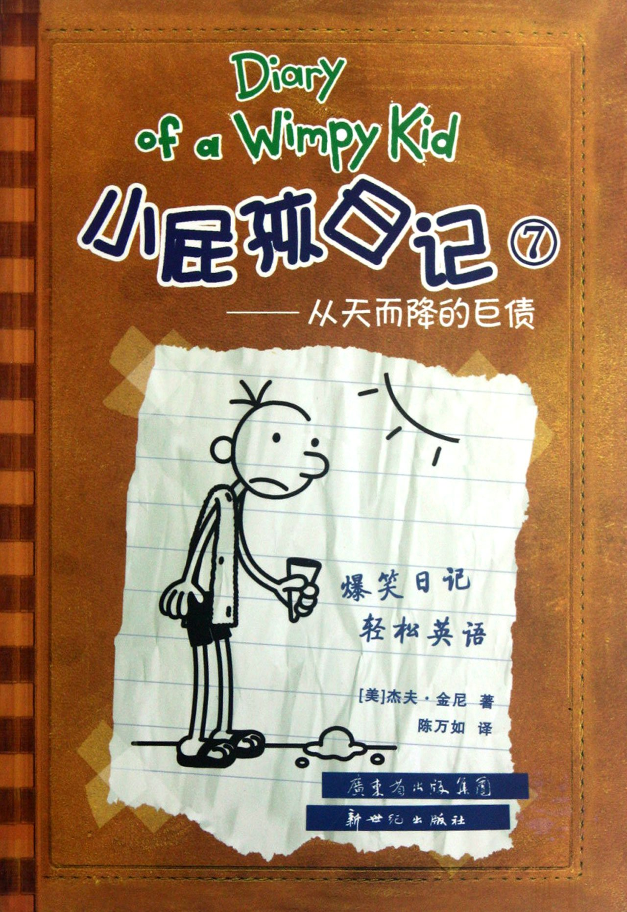 Download Huge Debts from Nowhere-Diary of a Wimpy Kid-7 (Chinese Edition) pdf epub