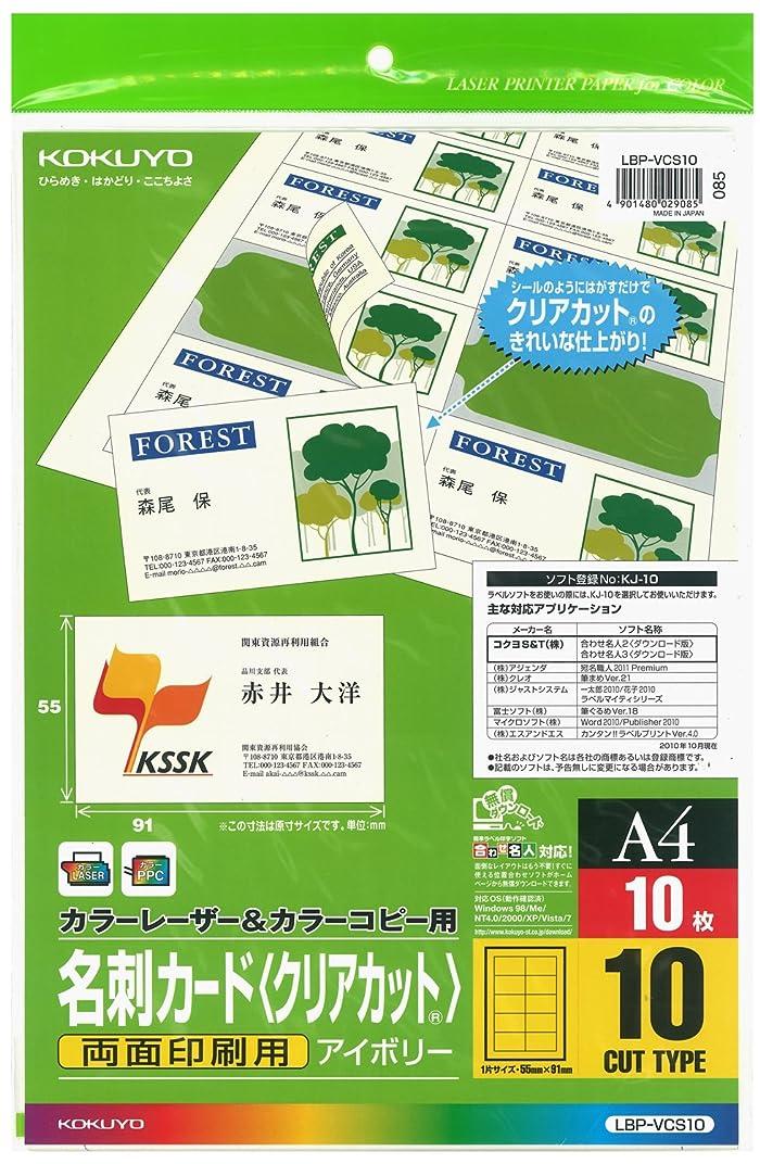 職業あなたのもの急いでコクヨ カラーレーザー カラーコピー 名刺カード 両面印刷用 100枚 LBP-VC15