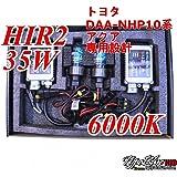 DAA-NHP10系アクア専用設計 TypeBlue HIDキット 35W HIR2 6000K