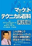 マーケットのテクニカル百科 実践編
