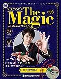 ザ・マジック 6号 (お婆ちゃんの首飾り) [分冊百科] (DVD・マジックアイテム付)