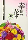 幸福の花束 2―平和を創る女性の世紀へ