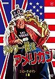 ラルフ一世はアメリカン HDマスター [DVD]