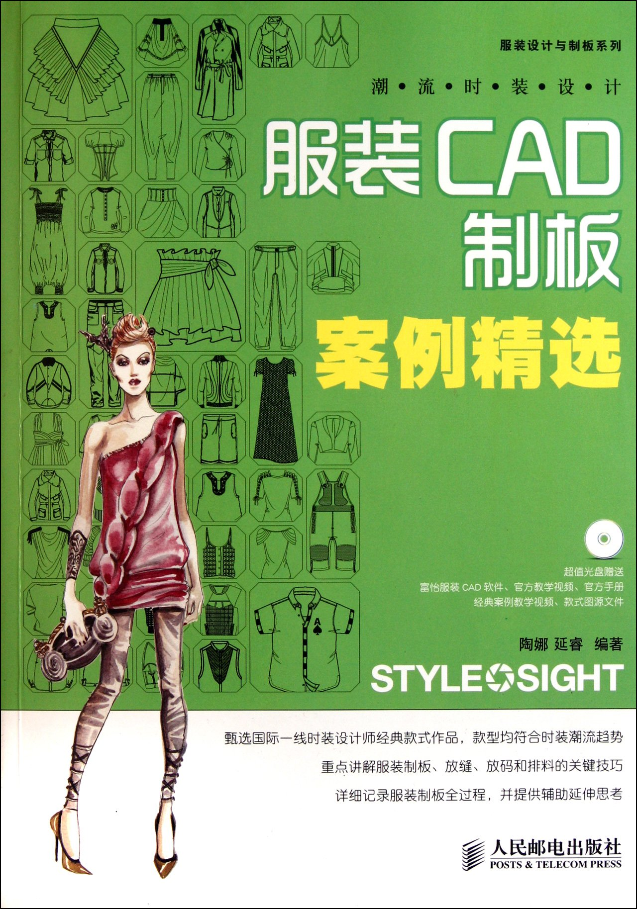 Download Fashion Clothing Design - CAD Selected Cases (1CD) (Chinese Edition) pdf epub
