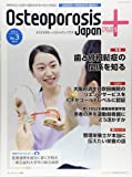 Osteoporosis Japan PLUS vol.3 no.3