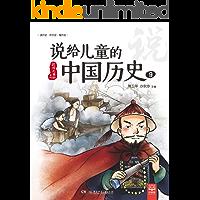 说给儿童的中国历史.9