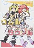 ウムルとタウィル (HJコミックス)