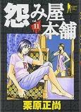 怨み屋本舗 11 (ヤングジャンプコミックス)