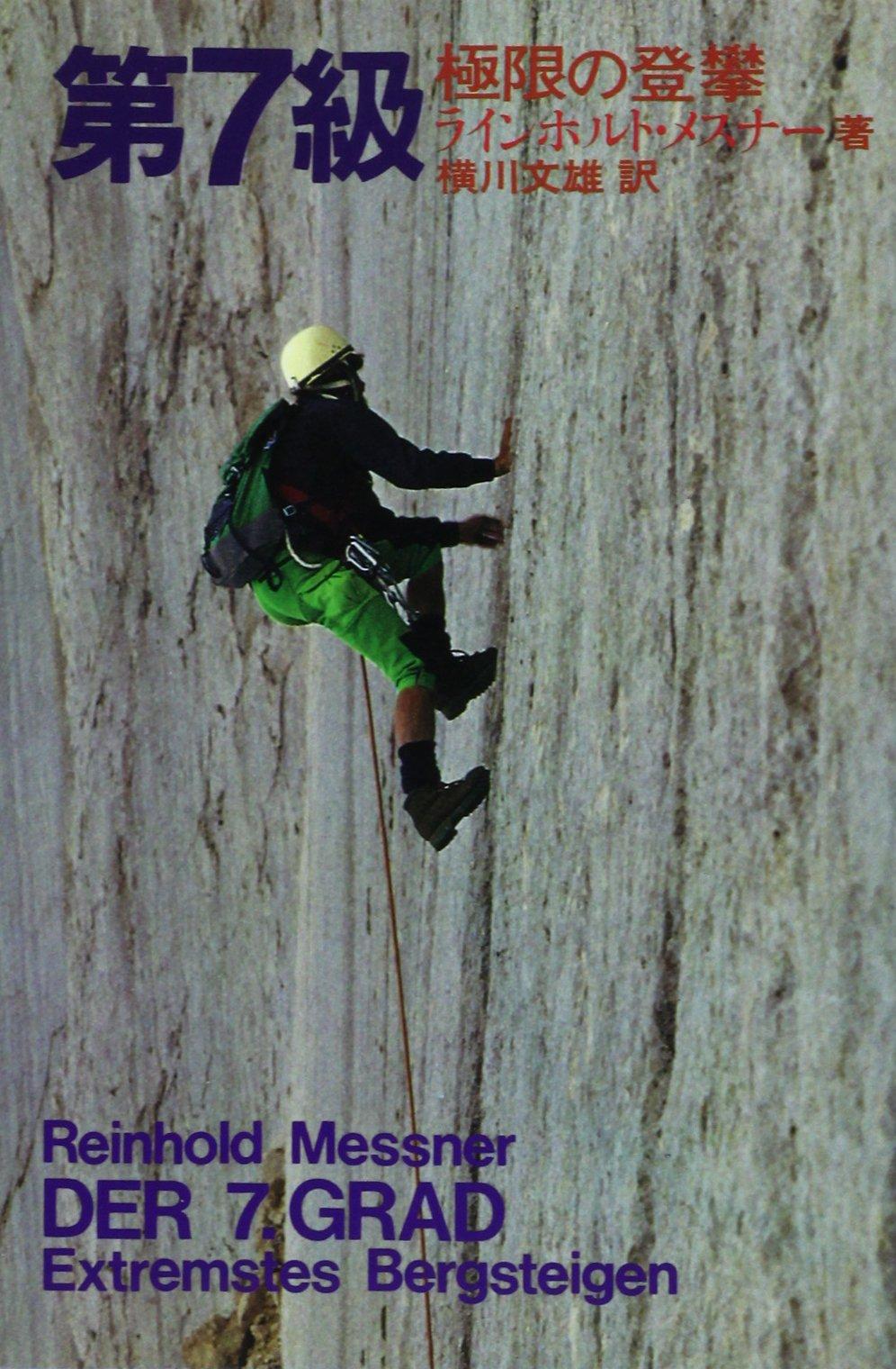 第7級極限の登攀 | ラインホルト・メスナー, 横川 文雄 |本 | 通販 ...