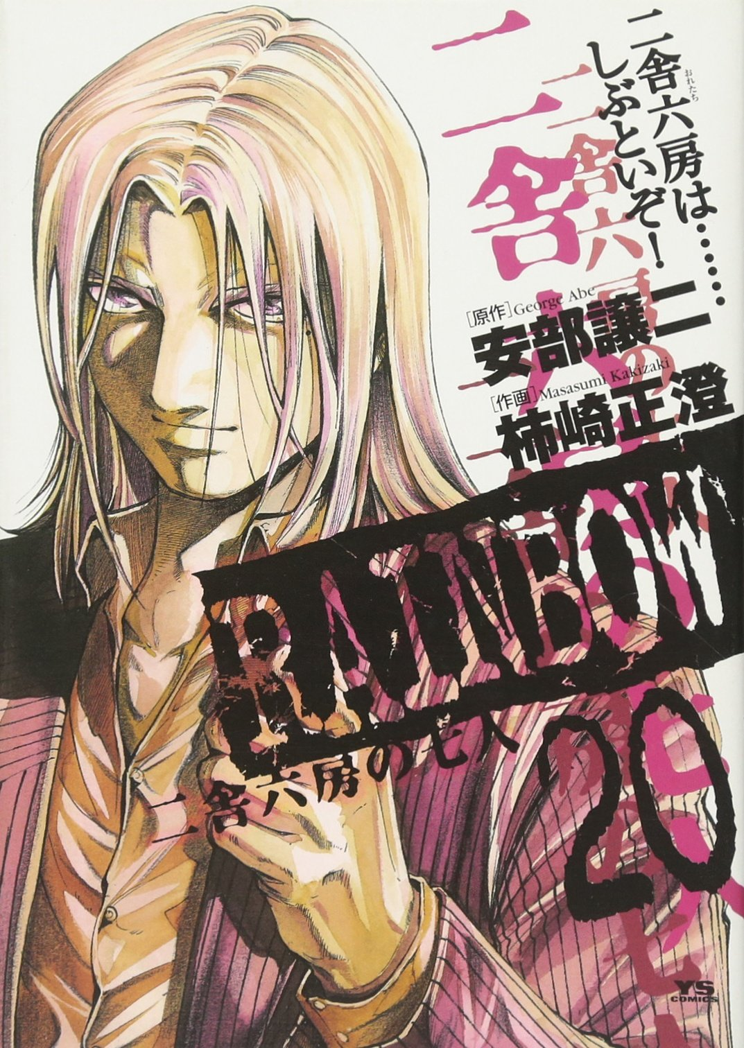 Download 20 RAINBOW - Seven six two chamber building (Young Sunday Comics) (2008) ISBN: 4091513263 [Japanese Import] pdf epub