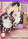 上司と婚約Love4―男系大家族物語〈11〉 (セシル文庫)
