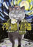 夜廻り猫 1 今宵もどこかで涙の匂い