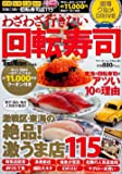 ウォーカームック  61804‐89  東海グルメDRIVE わざわざ行きたい回転寿司 (ウォーカームック 385)