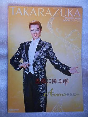 2009年の宝塚歌劇公演一覧
