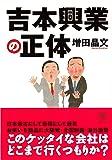 文庫 吉本興業の正体 (草思社文庫)
