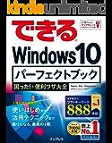 できるWindows 10 パーフェク トブック 困った!&便利ワザ大全 できるシリーズ