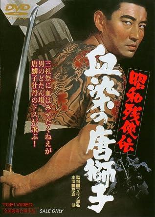 Amazon | 昭和残侠伝 血染の唐獅...