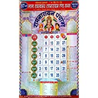 The Krishna Poojan Vatika Lala Ramswaroop Ramnarayan Wall Calendar 2020 |New Year Hindi Panchang (Pack Of 3)