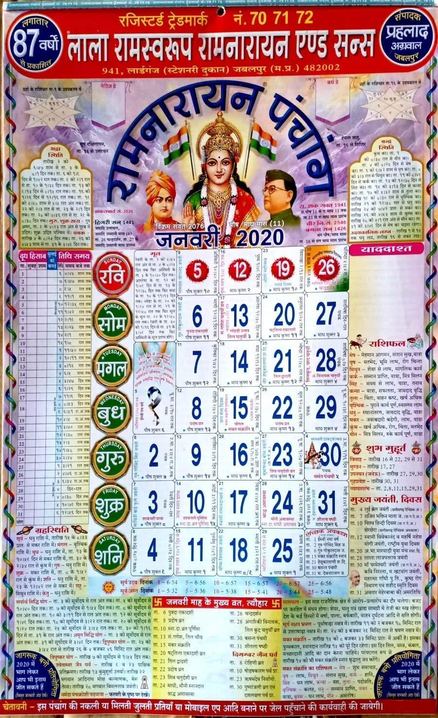 calendar 2020 hindi lala ramswaroop pdf free download