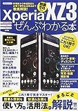 Xperia XZ3がぜんぶわかる本 (洋泉社MOOK)
