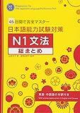 45日間で完全マスター 日本語能力試験対策N1文法総まとめ
