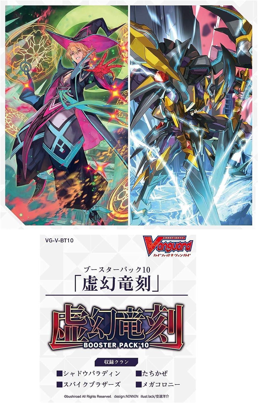 カードファイト!! ヴァンガード ブースターパック第10弾 虚幻竜刻 VG-V-BT10 BOX