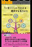 ImaKoko ni Satori wo Sentaku suru Ikikata (Japanese Edition)