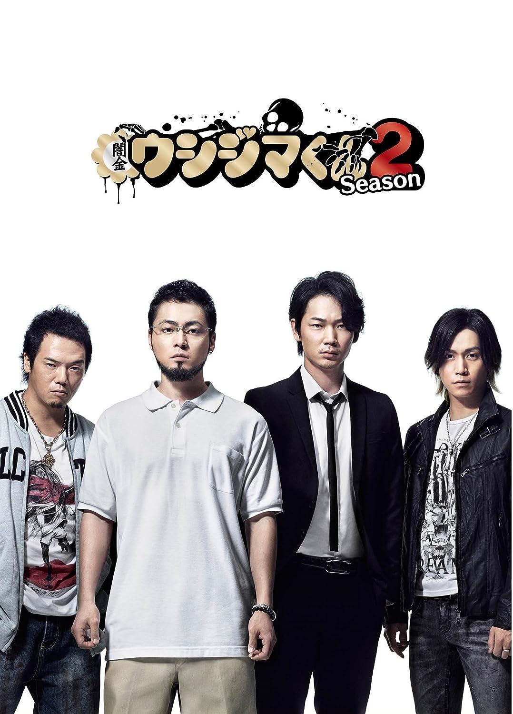 闇金ウシジマくん Season2 DVD BOX B00I4EW2IM