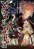 どろろと百鬼丸伝(2) (チャンピオンREDコミックス)