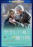やさしい嘘と贈り物 スペシャル・エディション [DVD]