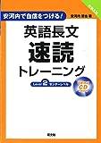 英語長文速読トレーニングLevel 2 (安河内で自信をつける!)