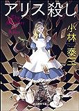 アリス殺し アリス殺しシリーズ (創元推理文庫)