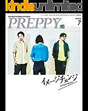 PREPPY(プレッピー) 2019年7月号(IMAGE CHANGE)[雑誌]