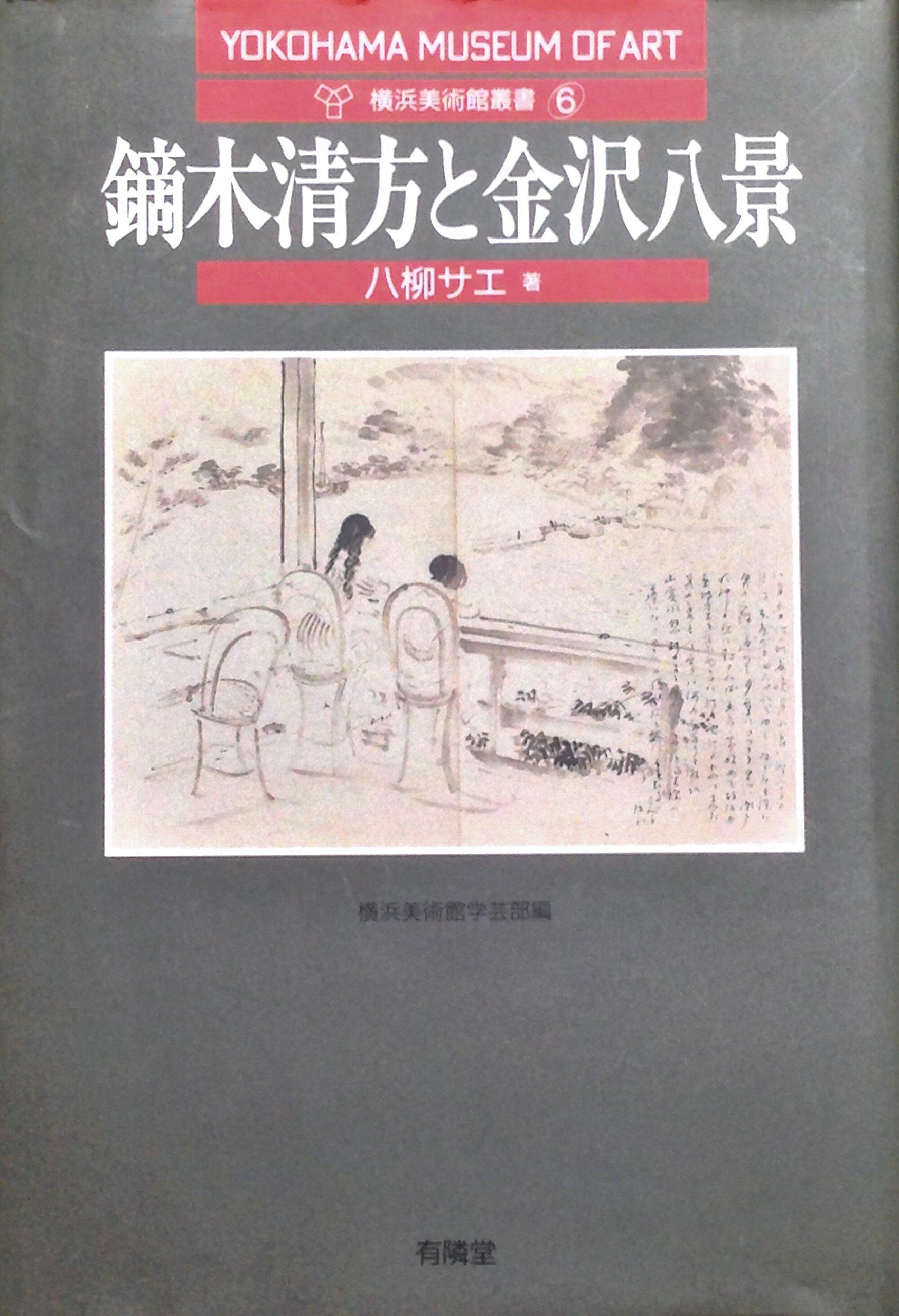 """「游心庵絵日記」の画像検索結果"""""""