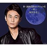 新・演歌名曲コレクション6 -碧し-(通常盤)