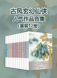 古风玄幻仙侠人气作品合集(套装12册)(且看古风大神柏夏、仙侠先锋作家白姬绾,如何谱写一段段武侠传奇。)