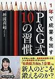 1年で成果を出す P&G式10の習慣 (祥伝社黄金文庫)