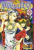 華麗なる食卓 35 (ヤングジャンプコミックス)