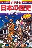 戦争への道―大正時代・昭和初期 (小学館版 学習まんが―少年少女日本の歴史)