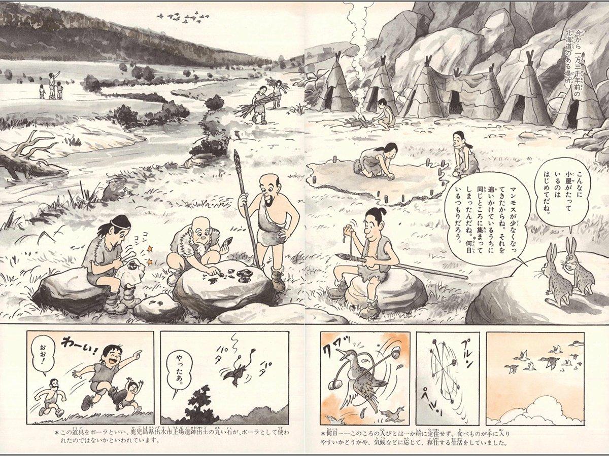 学習まんが少年少女日本の歴史(2...