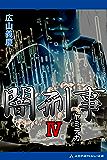 闇刑事(4)
