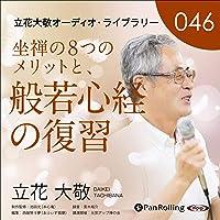 立花大敬オーディオライブラリー46「坐禅の8つのメリットと、般若心経の復習」