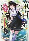 童貞を殺すアンソロジーコミック (IDコミックス REXコミックス)
