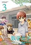 数学女子 (3) (バンブーコミックス)